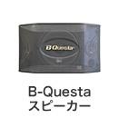 B-Questaスピーカー