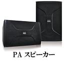 B-Questaアンプ