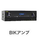 BIKアンプ